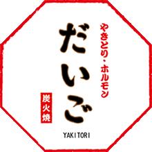 居酒屋だいご | 小田原にある居酒屋だいごでは、炭火焼鳥やホルモンが売り!宴会コースも承っております。