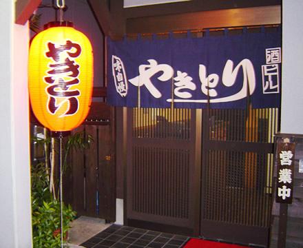 開成駅前店